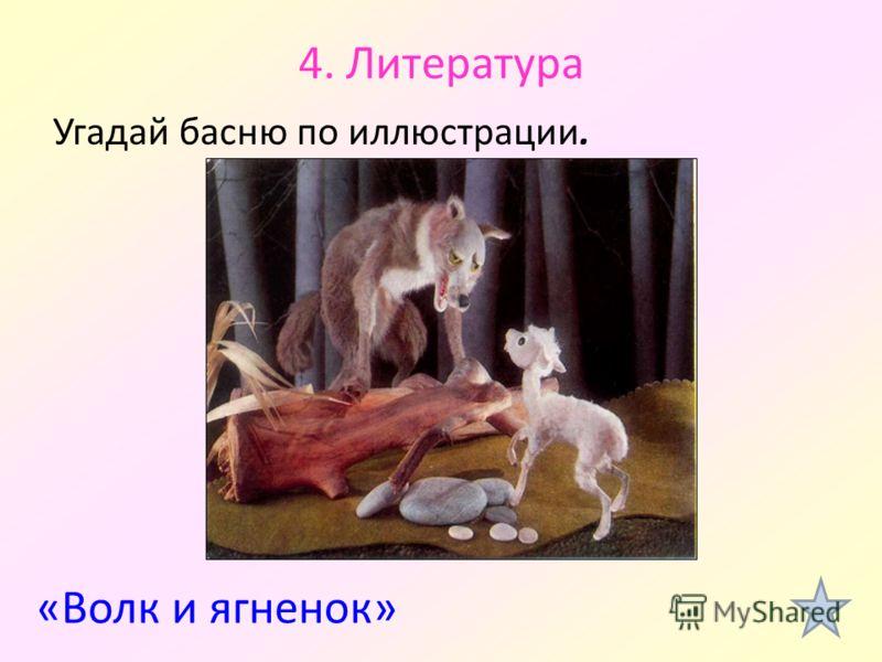 4. Литература Угадай басню по иллюстрации. «Волк и ягненок»