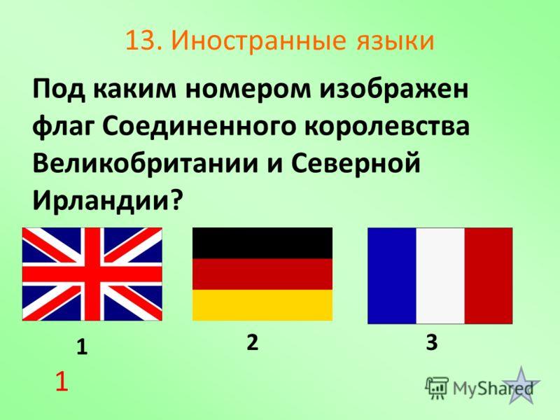 13. Иностранные языки 1 Под каким номером изображен флаг Соединенного королевства Великобритании и Северной Ирландии? 1 23