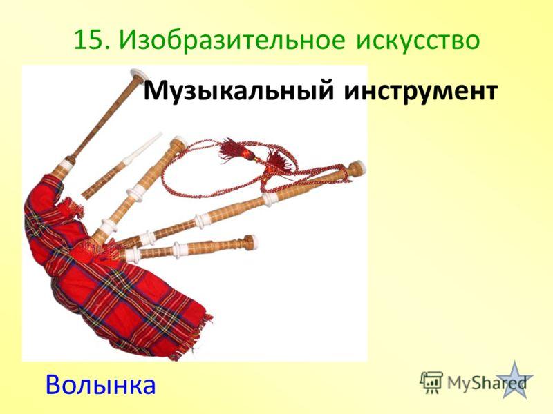 15. Изобразительное искусство Волынка Музыкальный инструмент