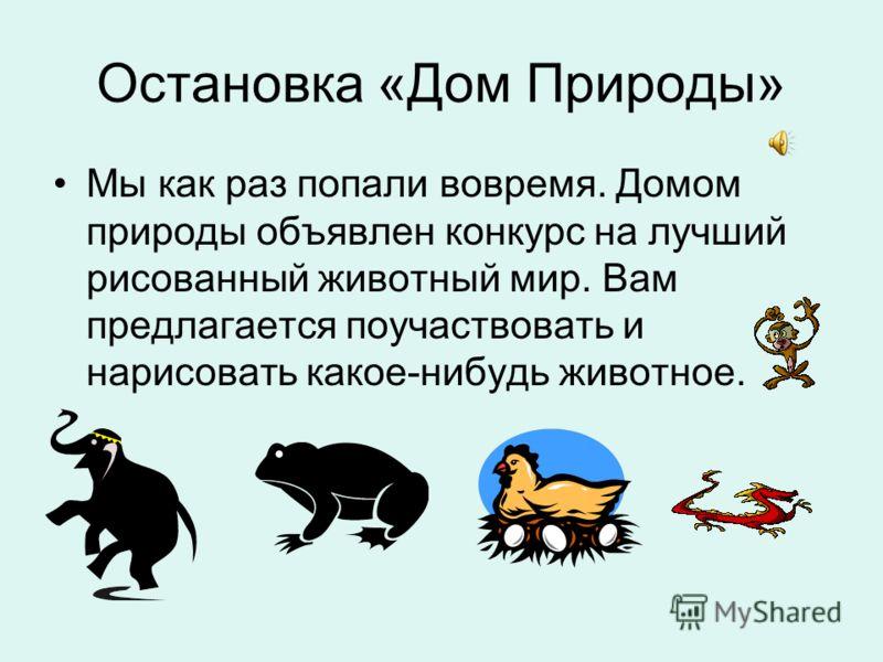 Угадай животное В зоопарке есть еще одно животное. Кто его отгадает, получит приз. Вы задаете мне вопросы, я отвечаю только да или нет.