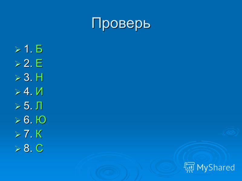 Проверь 1. Б 1. Б 2. Е 2. Е 3. Н 3. Н 4. И 4. И 5. Л 5. Л 6. Ю 6. Ю 7. К 7. К 8. С 8. С