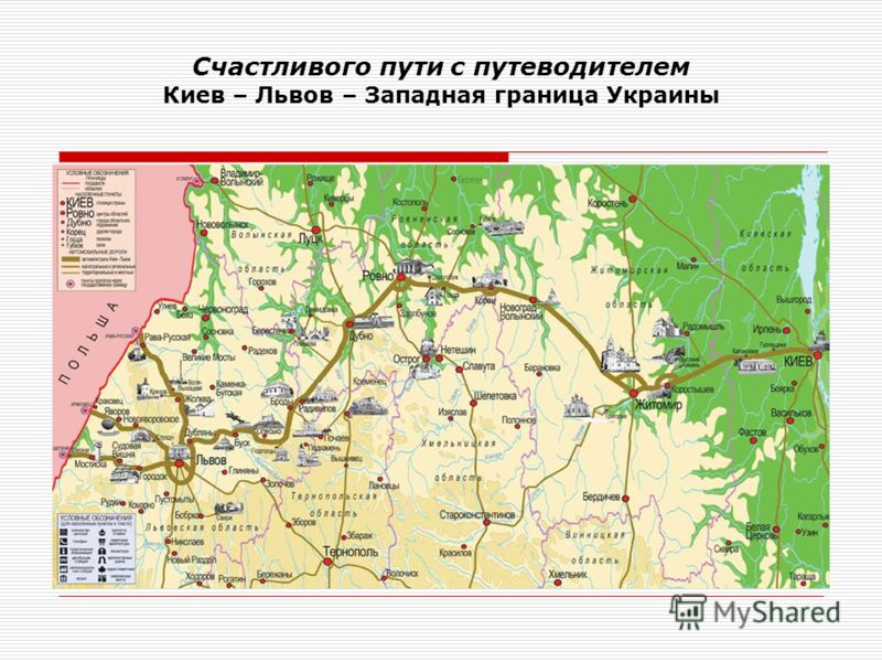Счастливого пути с путеводителем Киев – Львов – Западная граница Украины