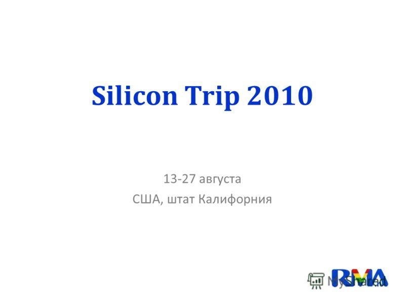 Silicon Trip 2010 13-27 августа США, штат Калифорния