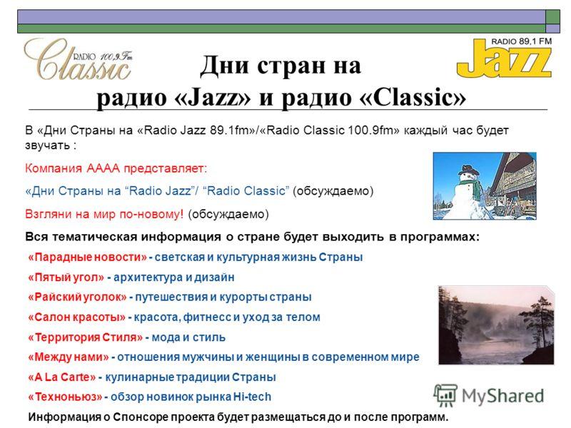 В «Дни Страны на «Radio Jazz 89.1fm»/«Radio Classic 100.9fm» каждый час будет звучать : Компания АААА представляет: «Дни Страны на Radio Jazz/ Radio Classic (обсуждаемо) Взгляни на мир по-новому! (обсуждаемо) Вся тематическая информация о стране буде