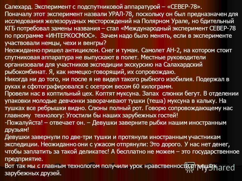 Салехард. Эксперимент с подспутниковой аппаратурой – «СЕВЕР-78». Поначалу этот эксперимент назвали УРАЛ-78, поскольку он был предназначен для исследования железорудных месторождений на Полярном Урале, но бдительный КГБ потребовал замены названия – ст