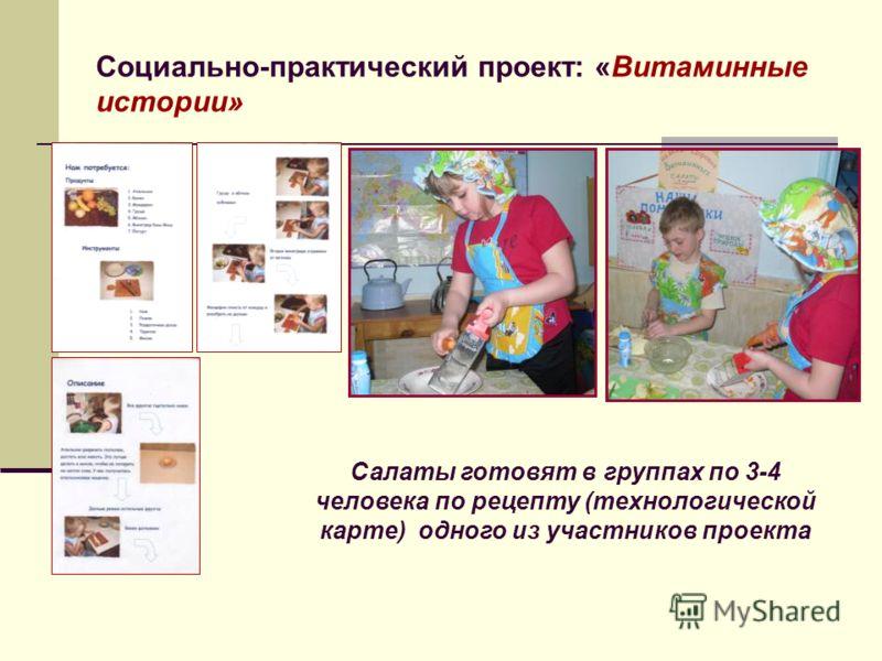 Социально-практический проект: «Витаминные истории» Салаты готовят в группах по 3-4 человека по рецепту (технологической карте) одного из участников проекта