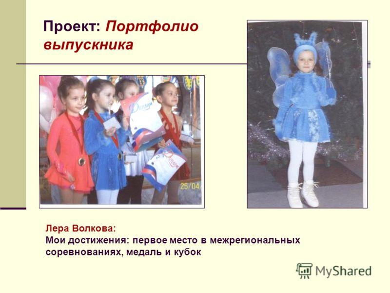 Лера Волкова: Мои достижения: первое место в межрегиональных соревнованиях, медаль и кубок