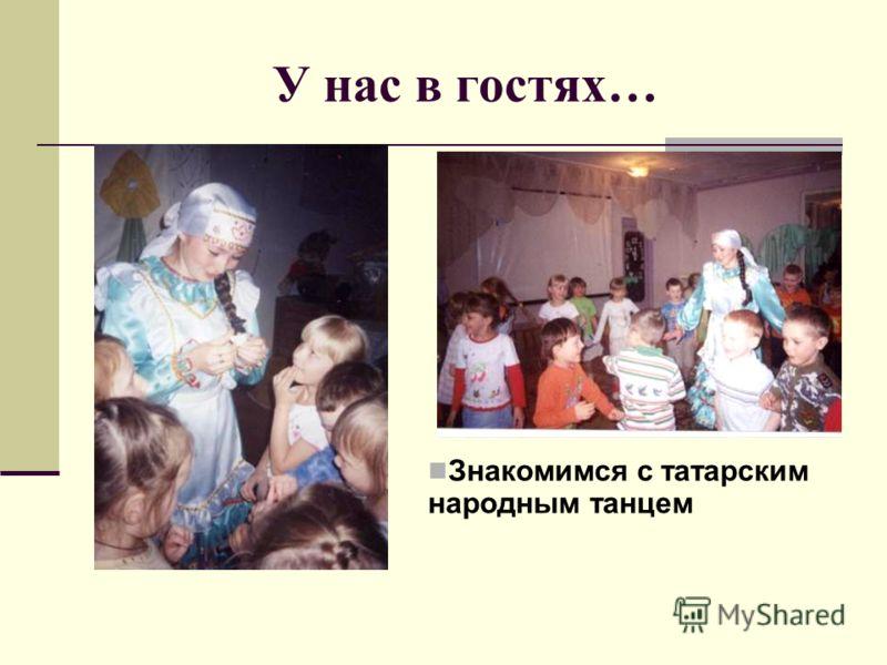 У нас в гостях… Знакомимся с татарским народным танцем