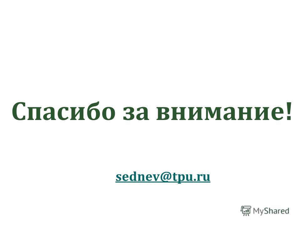 Спасибо за внимание! sednev@tpu.ru Национальный исследовательский Томский Политехнический Университет