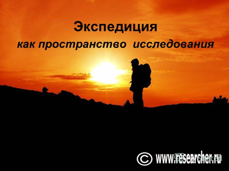 Экспедиция как пространство исследования