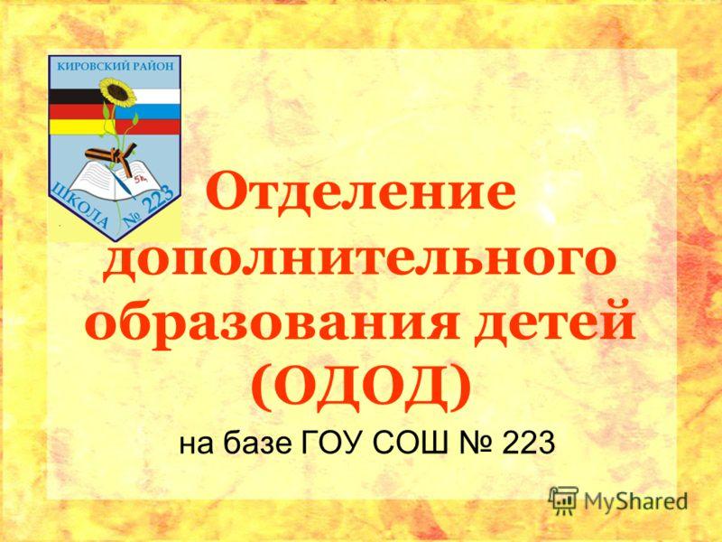 Отделение дополнительного образования детей (ОДОД) на базе ГОУ СОШ 223