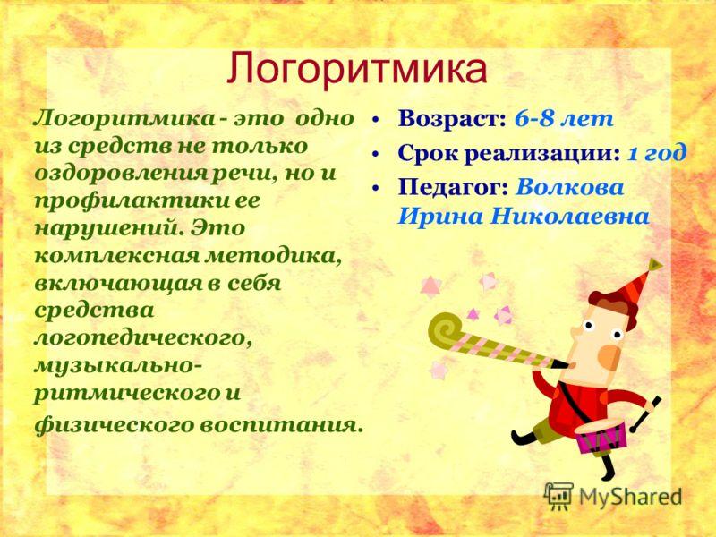 ЛОГОРИТМИКА ДЛЯ ДЕТЕЙ 5-6 ЛЕТ СКАЧАТЬ БЕСПЛАТНО