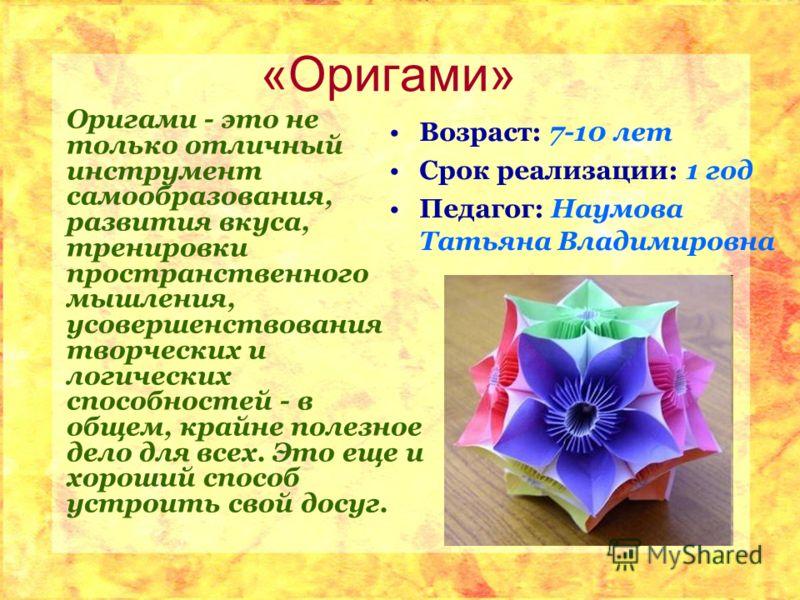 «Оригами» Оригами - это не только отличный инструмент самообразования, развития вкуса, тренировки пространственного мышления, усовершенствования творческих и логических способностей - в общем, крайне полезное дело для всех. Это еще и хороший способ у