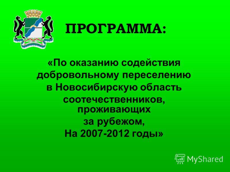 ПРОГРАММА: «По оказанию содействия добровольному переселению в Новосибирскую область соотечественников, проживающих за рубежом, На 2007-2012 годы»