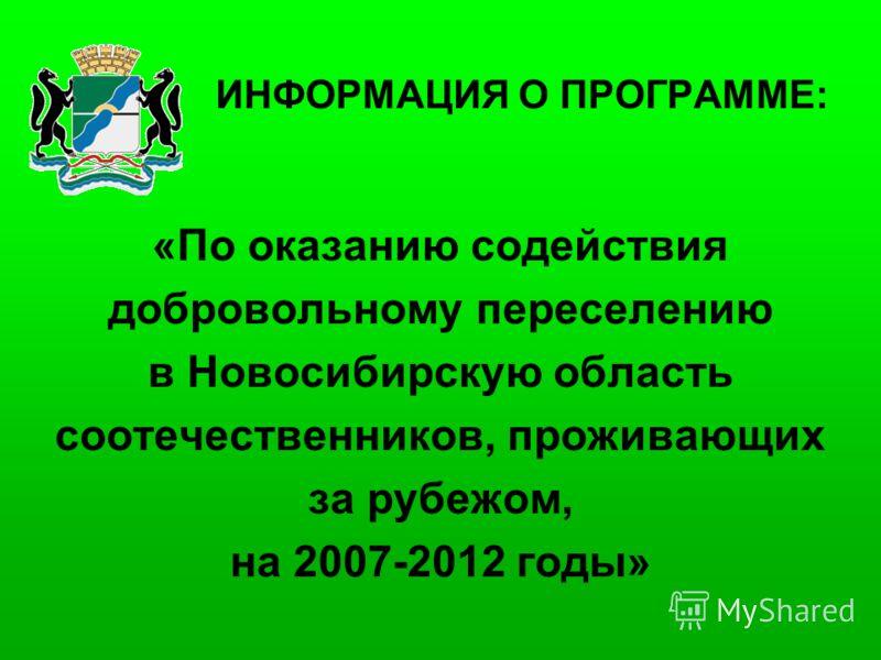 ИНФОРМАЦИЯ О ПРОГРАММЕ: «По оказанию содействия добровольному переселению в Новосибирскую область соотечественников, проживающих за рубежом, на 2007-2012 годы»