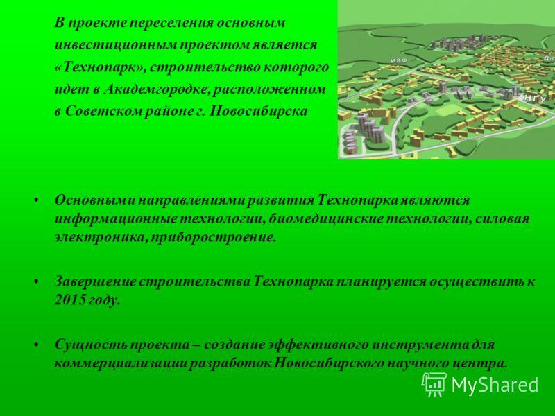 В проекте переселения основным инвестиционным проектом является «Технопарк», строительство которого идет в Академгородке, расположенном в Советском районе г. Новосибирска Основными направлениями развития Технопарка являются информационные технологии,