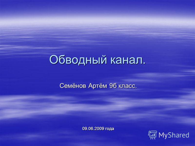 Обводный канал. Семёнов Артём 9б класс. 09.06.2009 года