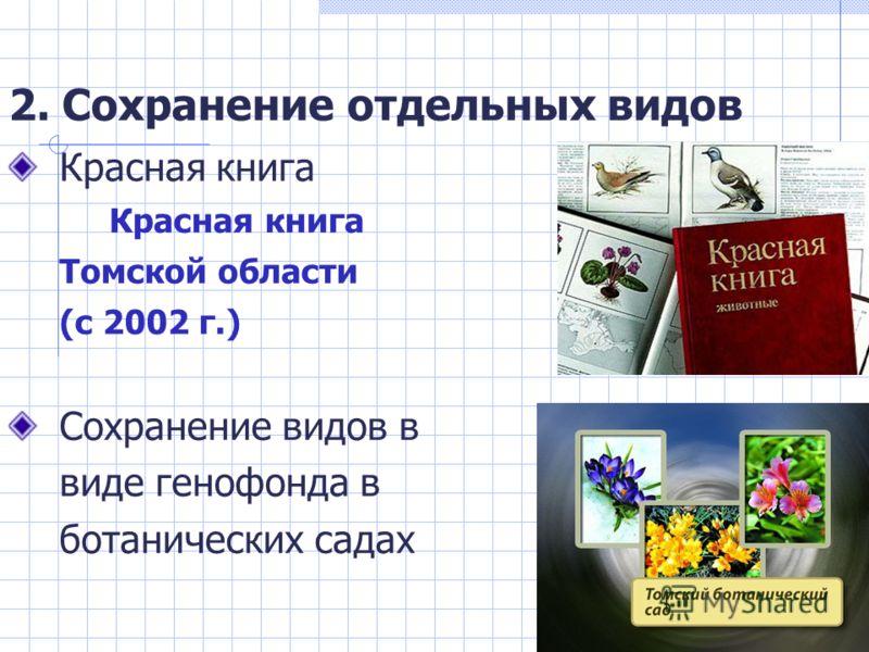 2. Сохранение отдельных видов Красная книга Томской области (с 2002 г.) Сохранение видов в виде генофонда в ботанических садах