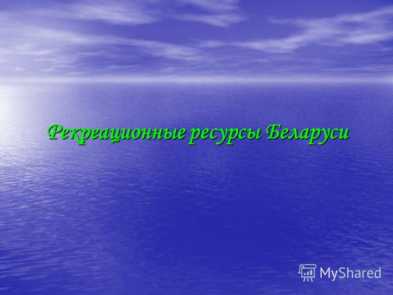 Рекреационные ресурсы Беларуси