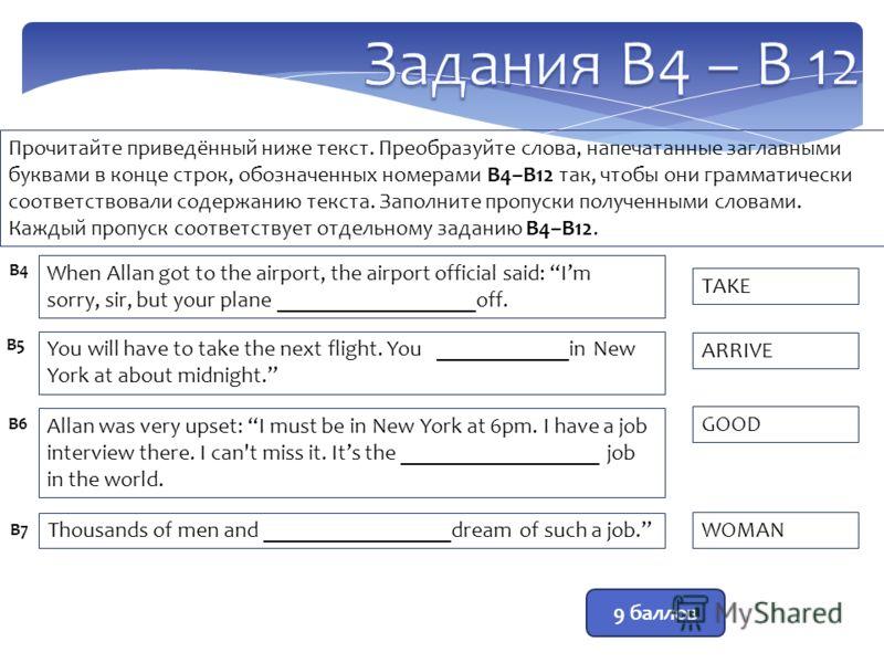 Прочитайте приведённый ниже текст. Преобразуйте слова, напечатанные заглавными буквами в конце строк, обозначенных номерами B4–B12 так, чтобы они грамматически соответствовали содержанию текста. Заполните пропуски полученными словами. Каждый пропуск