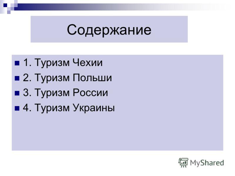 Содержание 1. Туризм Чехии 2. Туризм Польши 3. Туризм России 4. Туризм Украины