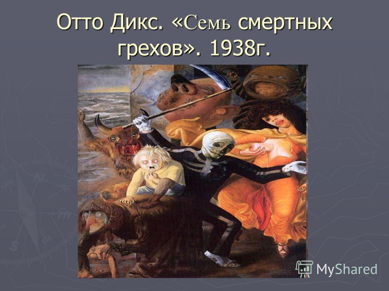 Отто Дикс. « Семь смертных грехов». 1938г.