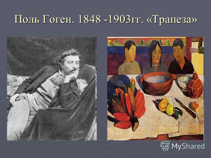 Поль Гоген. 1848 -1903гг. «Трапеза»