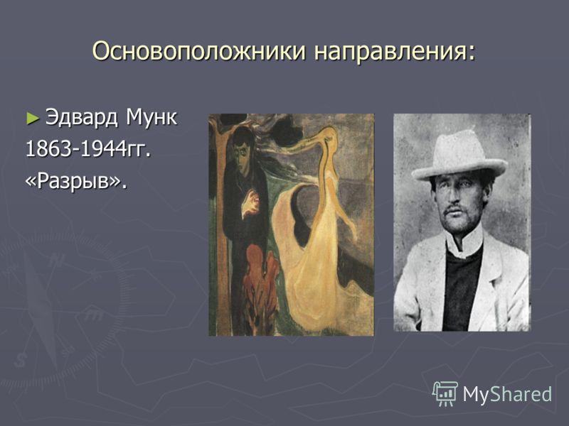 Основоположники направления: Эдвард Мунк Эдвард Мунк1863-1944гг.«Разрыв».