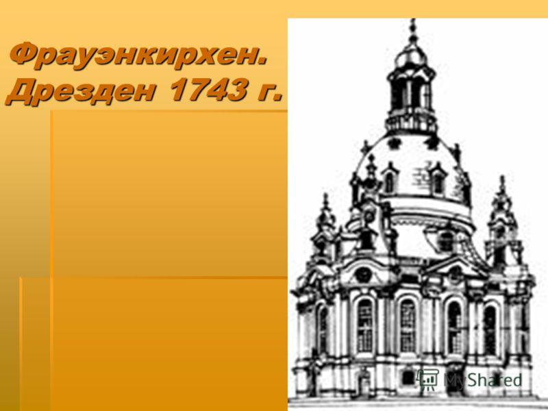 Фрауэнкирхен. Дрезден 1743 г.