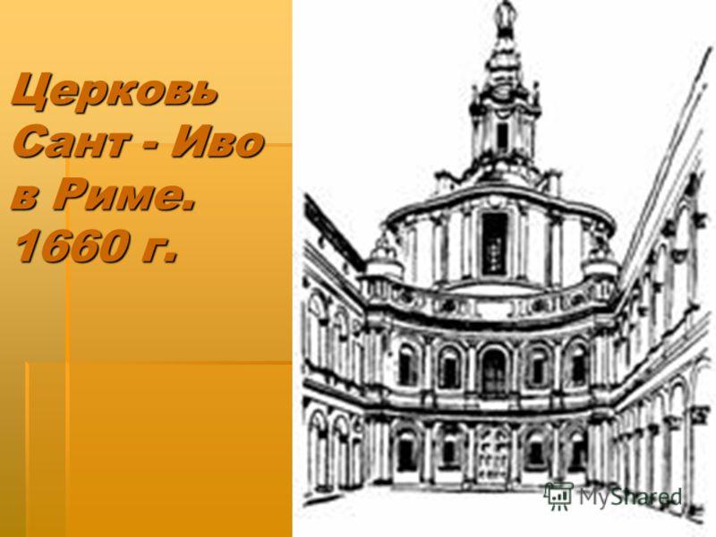 Церковь Сант - Иво в Риме. 1660 г.