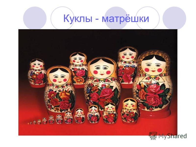 Куклы - матрёшки