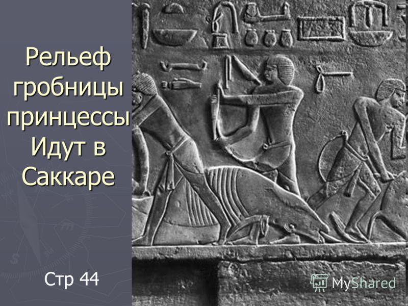 Рельеф гробницы принцессы Идут в Саккаре Стр 44
