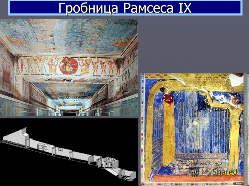 Гробница Рамсеса IX
