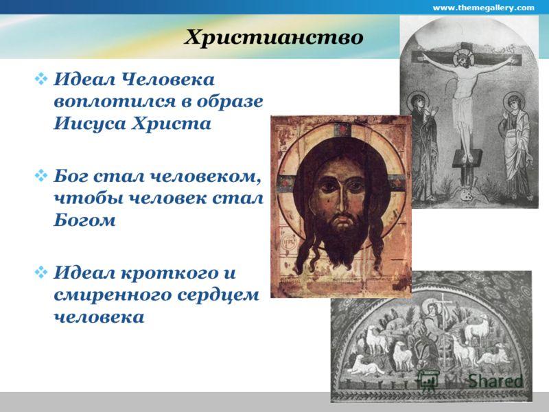 www.themegallery.com Company Logo Христианство Идеал Человека воплотился в образе Иисуса Христа Бог стал человеком, чтобы человек стал Богом Идеал кроткого и смиренного сердцем человека