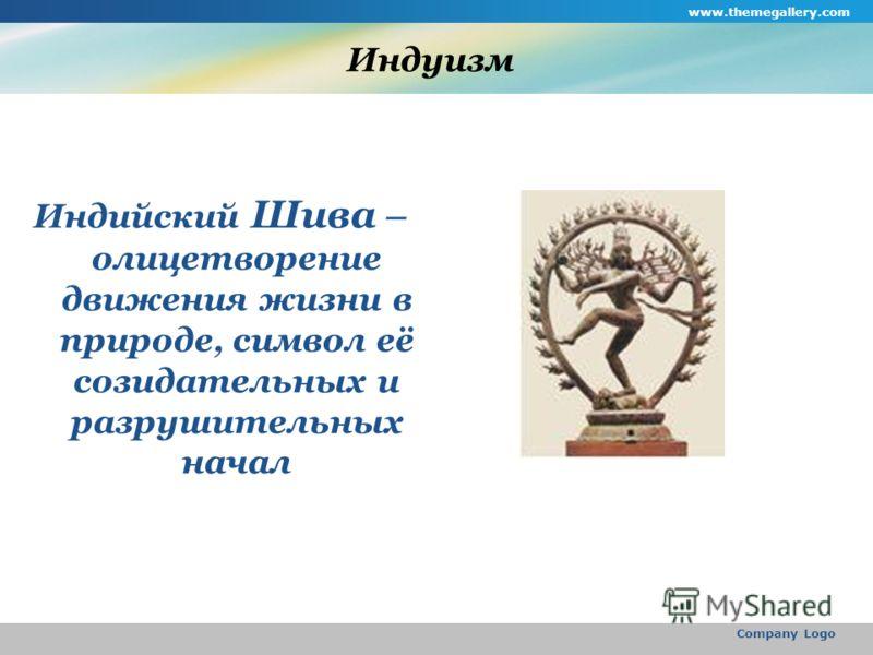 www.themegallery.com Company Logo Индуизм Индийский Шива – олицетворение движения жизни в природе, символ её созидательных и разрушительных начал