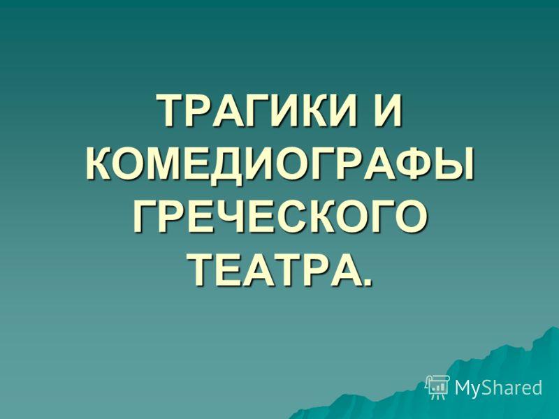ТРАГИКИ И КОМЕДИОГРАФЫ ГРЕЧЕСКОГО ТЕАТРА.