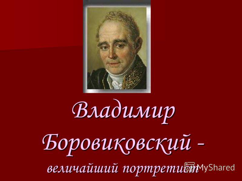 Владимир Боровиковский - величайший портретист