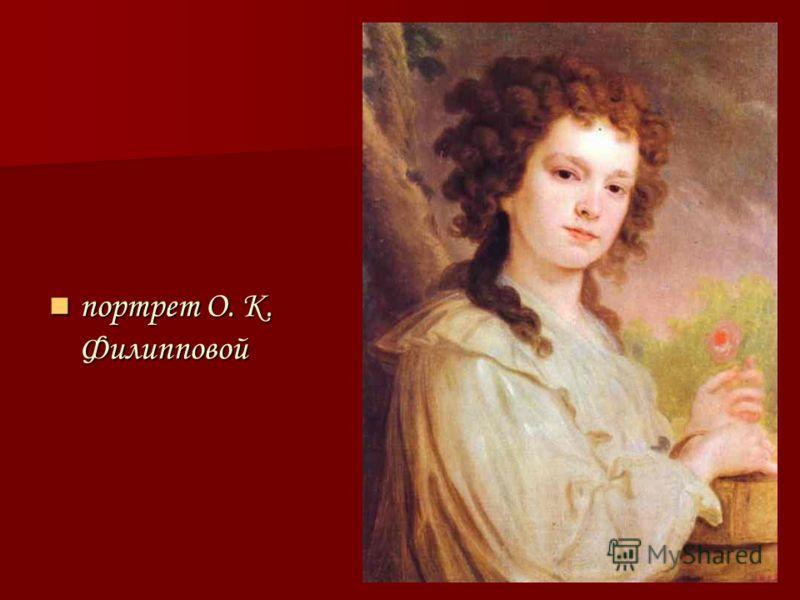 портрет О. К. Филипповой портрет О. К. Филипповой