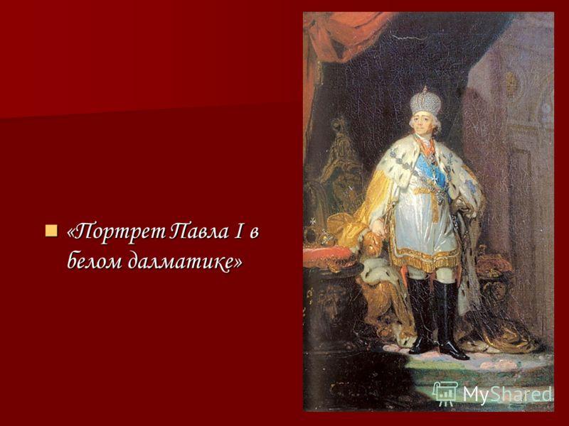 «Портрет Павла I в белом далматике» «Портрет Павла I в белом далматике»