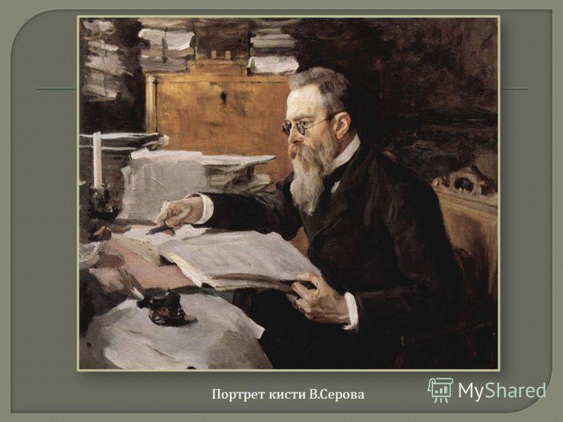 Портрет кисти В.Серова