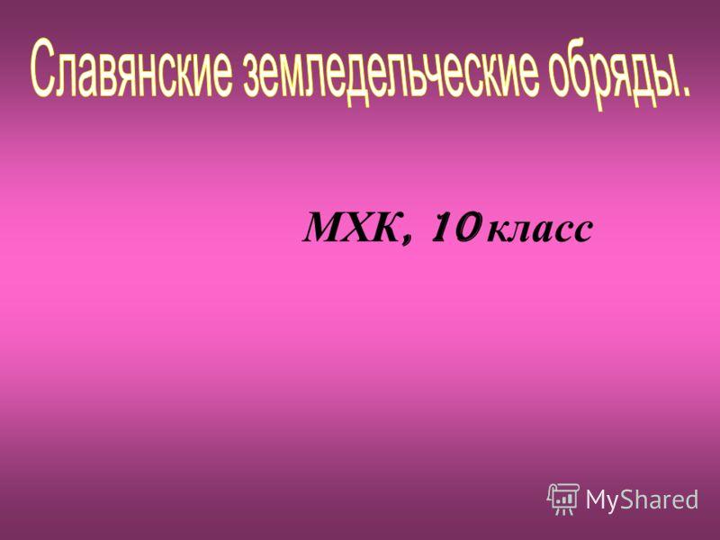 МХК, 10 класс