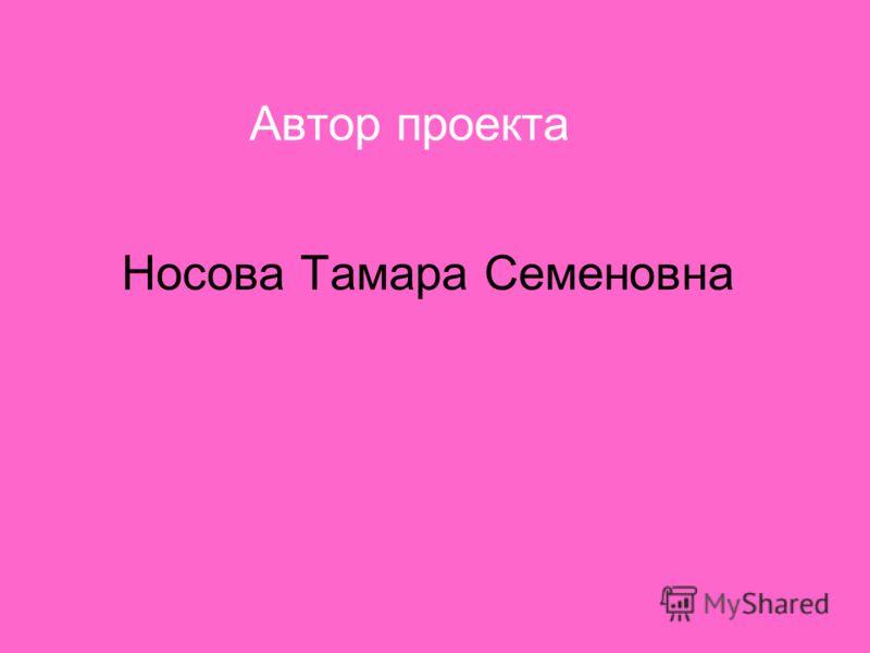 Носова Тамара Семеновна Автор проекта