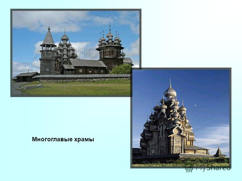 Многоглавые храмы