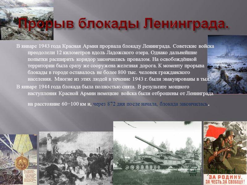В январе 1943 года Красная Армия прорвала блокаду Ленинграда. Советские войска преодолели 12 километров вдоль Ладожского озера. Однако дальнейшие попытки расширить коридор закончились провалом. На освобождённой территории была сразу же сооружена желе