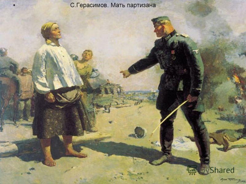 С.Герасимов. Мать партизана