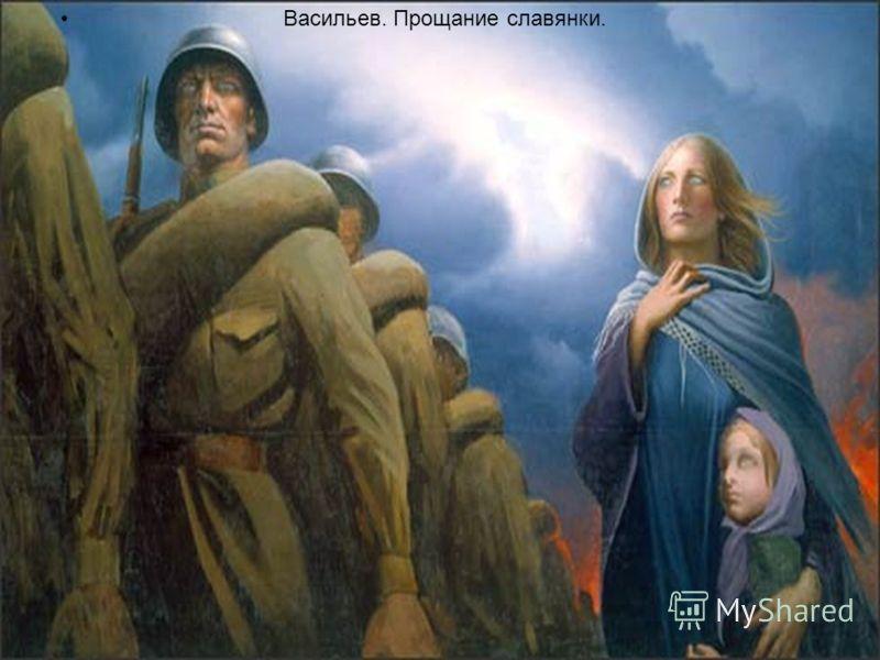 Васильев прощание славянки