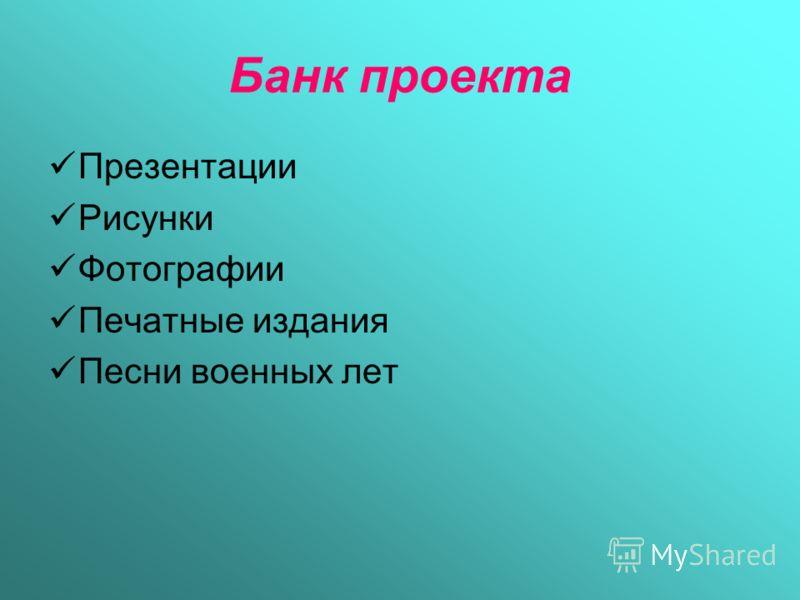 Банк проекта Презентации Рисунки Фотографии Печатные издания Песни военных лет