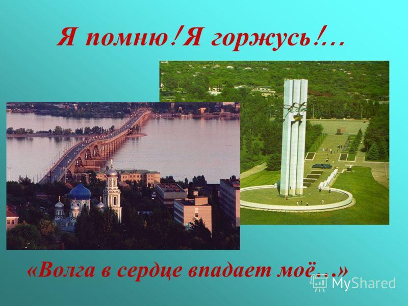 Я помню ! Я горжусь !… «Волга в сердце впадает моё…»