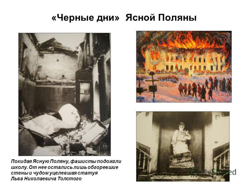 «Черные дни» Ясной Поляны Покидая Ясную Поляну, фашисты подожгли школу. От нее остались лишь обгоревшие стены и чудом уцелевшая статуя Льва Николаевича Толстого