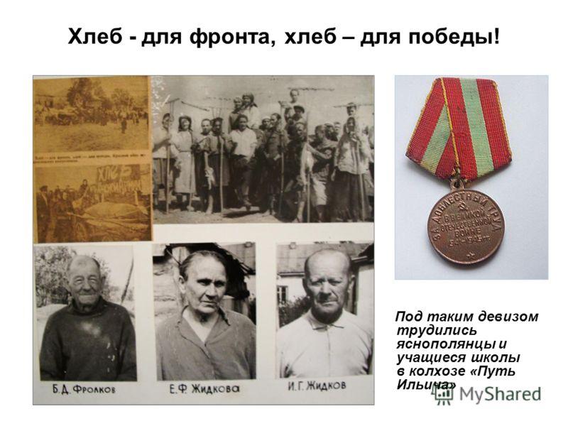 Хлеб - для фронта, хлеб – для победы! Под таким девизом трудились яснополянцы и учащиеся школы в колхозе «Путь Ильича»